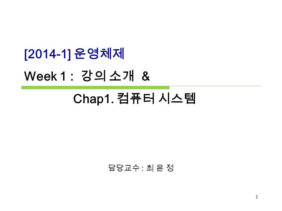 [2014-1] 운영체제 Week 1 : 강의 소개 & Chap1. 컴퓨터 시스템